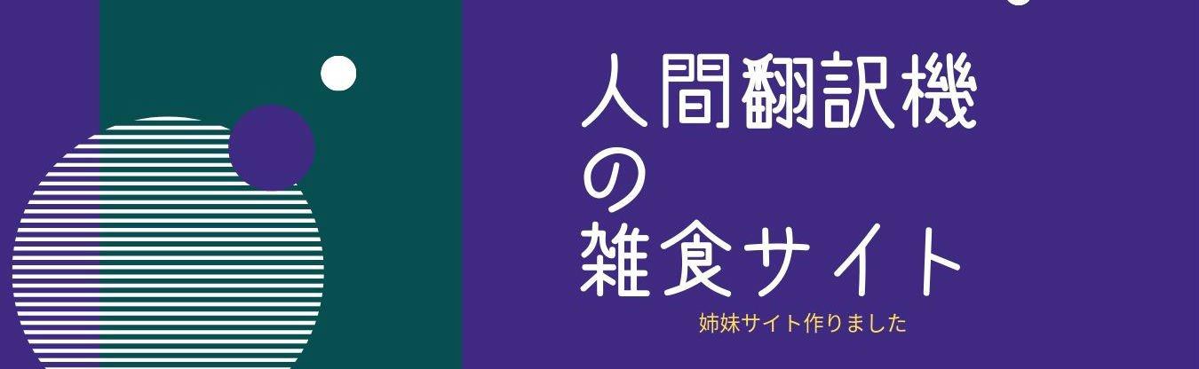 人間翻訳機の雑食サイト(ホテル版)