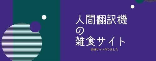 人間翻訳機の雑食サイト(ライフ版)